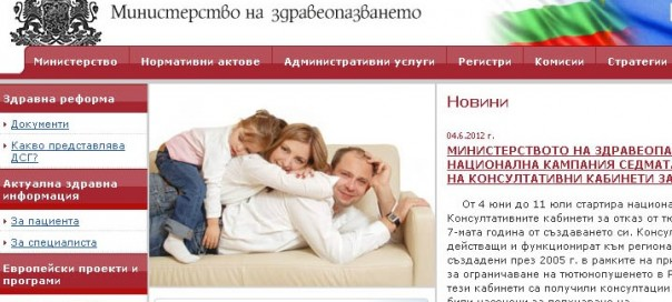 screen of the Bulgarian health ministry website