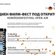 Poster for the German comedy film fest to be held in Sofia Bulgaria in June 2012