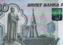 1000_Roubles_2010_front photo central bank of russia
