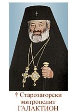 Metropolitan Galaktion of Stara Zagora