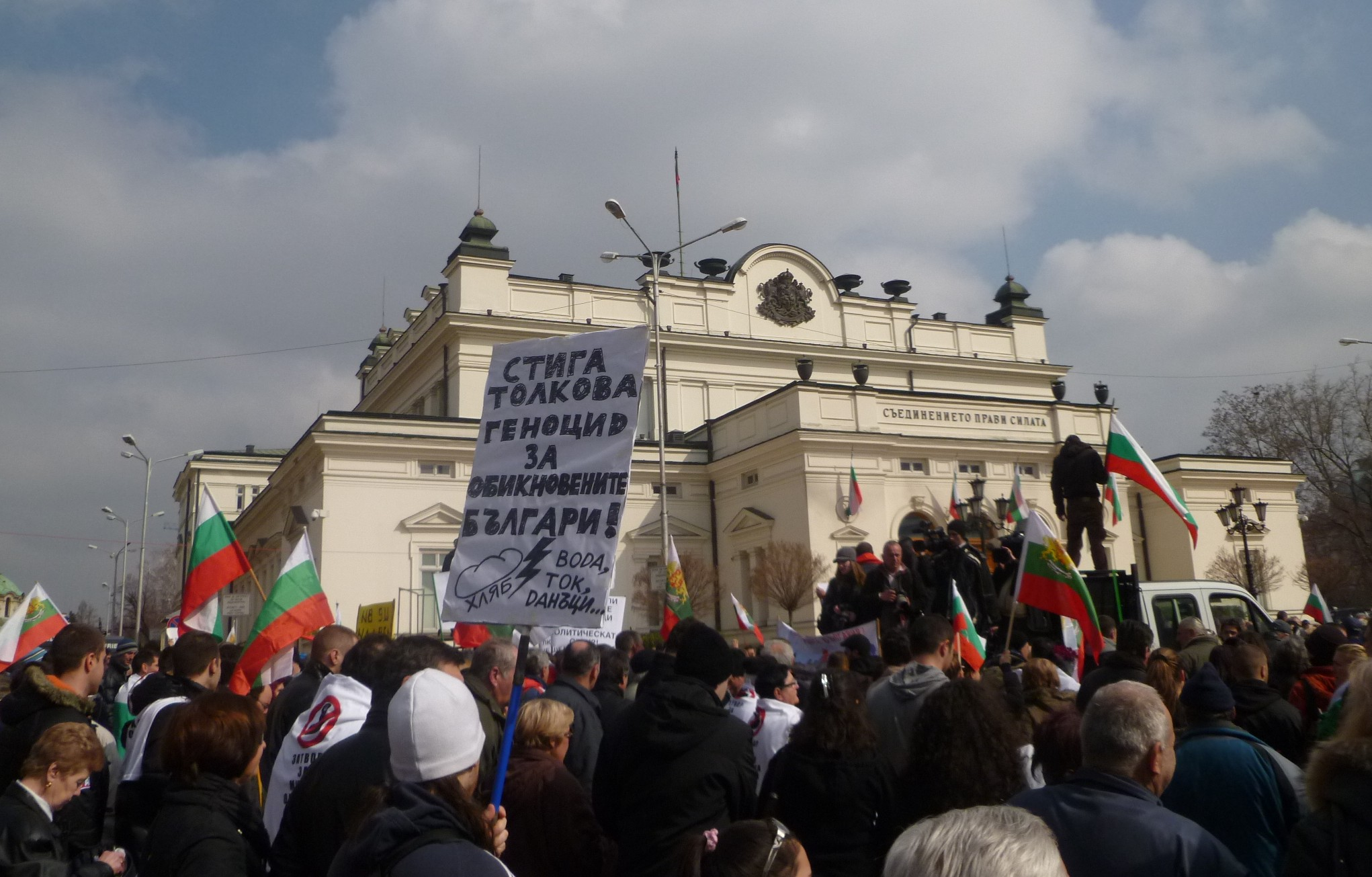 Bulgarian protest group's 'Movement for Civic Control ...