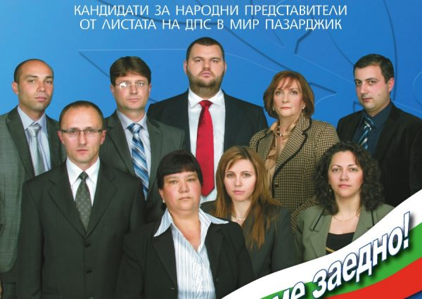 The June 14 election of media mogul Delyan Peevski, in the middle of the top row, on an election poster for MRF for the May 2013 parliamentary elections, as head of the State Agency for National Security unleashed national outrage. Photo: dps.bg