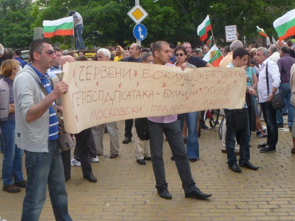 Peevski protest Sofia June 15 photo Clive Leviev-Sawyer