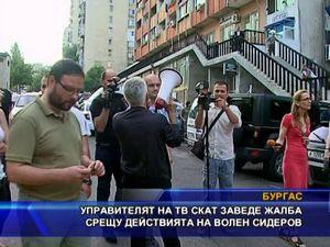 Photo: SKAT.bg