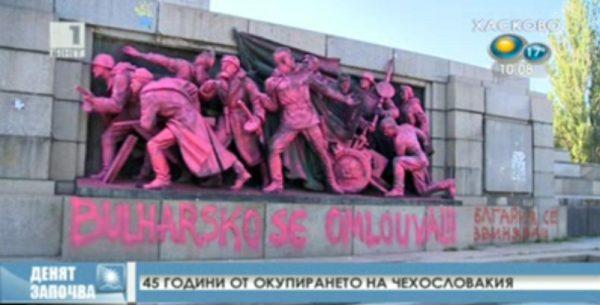 Screengrab via Bulgarian National Television.