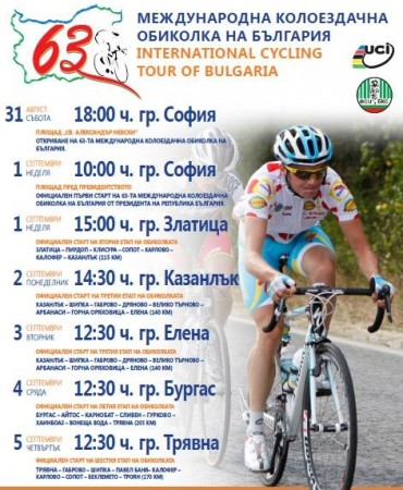 tour of bulgaria 2-crop