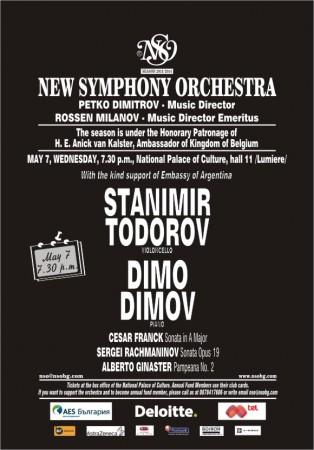 poster_2014_05_07_Stanimir_Dimo_22_EN