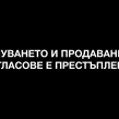 The standard text required by Bulgarian law with all campaign adverts, that 'buying and selling of votes is a crime'.