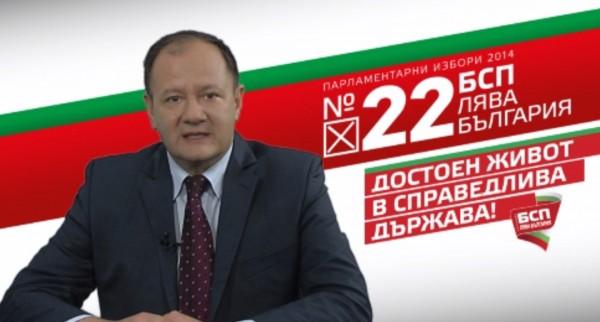 Bulgarian Socialist Party leader Mihail Mikov