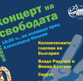 concert of freedom