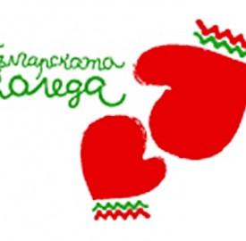 Bulgarska Koleda Bulgarian Christmas