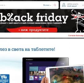 eMAG black friday promo 2014 screenshot