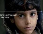 unhcr refugee ad-crop