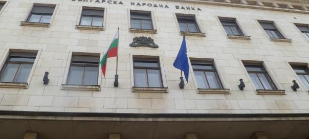 Bulgarian National Bank BNB photo CLS