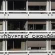 greek finance ministry