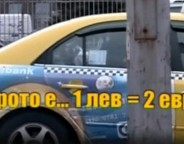 taxi 70 leva