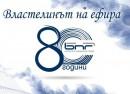 Bulgarian National Radio BNR