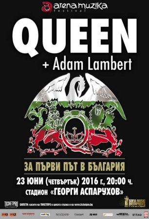 queen and adam lambert sofia