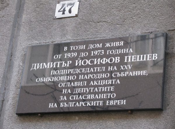 A plaque at the Sofia house of Dimitar Peshev, commemorating his role in the prevention of the deportation of Bulgarian Jews to Holocaust death camps. Photo: Shalom Bulgaria