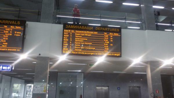 Sofia Central Railway Station weird English photo copyright Clive Leviev-Sawyer