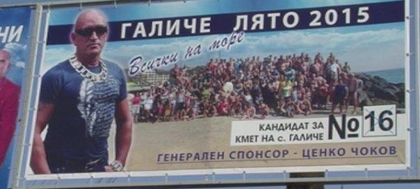 tsenko-chokov
