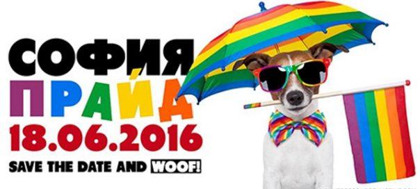 Sofia Pride 2016 banner