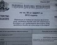 Bulgarian tax declaration