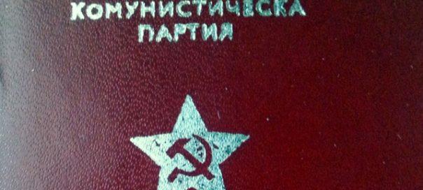 bulgarian-communist-party