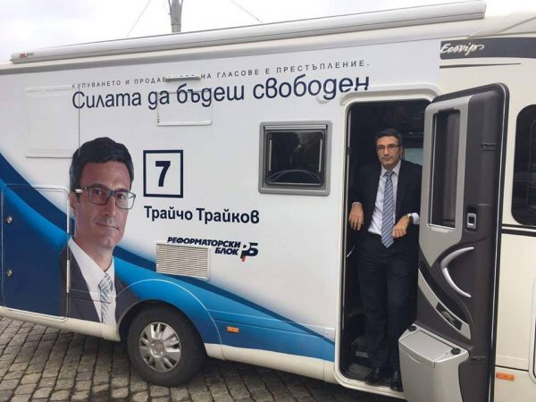 traikov-2