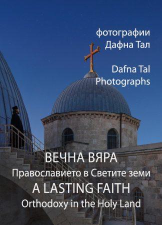 invitation-a-lasting-faith-exhibition-in-sofia-crop-2