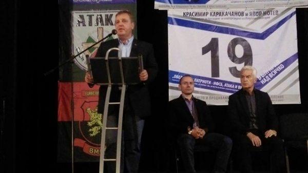 Krassimir Karakachanov on stage, with MEP Angel Dzhambazki and Ataka leader Volen Siderov.
