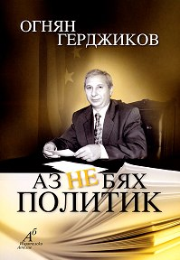 Ognyan Gerdzhikov's 2015 biography, 'I was not a politician'.